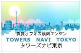 賃貸オフィスならタワーズナビ東京